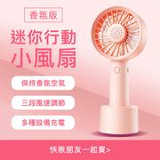 (風扇)Fragrance Edition Mini Handheld Macarons USB Portable Cool Mute Dyson Small Fan Crystal Powder