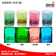 恐龍夜光水性顏料組10ml (1組=4罐: 綠色. 黃色. 粉紅橘. 藍色) (หนังสือความรู้ทั่วไป ฉบับภาษาจีน)