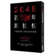 2049百年馬拉松:中國稱霸全球的祕密戰略 (หนังสือความรู้ทั่วไป ฉบับภาษาจีน)