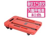 ([Happy Home] รถเข็นพับได้แบน 6 ล้อน้ำหนักเบา / รถเข็นอเนกประสงค์ (สีแดง)) [Happy home] รถเข็นพับได้แบน 6 ล้อน้ำหนักเบา / รถเข็นช็อปปิ้ง / รถอเนกประสงค์ (สีแดง)