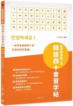 (笛藤出版)越寫越讀越上手!韓語四十音習字帖