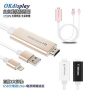 [AL02] รุ่นที่สอง OKdisplay Apple HDMI รูปภาพสายส่งวิดีโอ (บวก 2 ของขวัญใหญ่) (สีแบบสุ่ม)