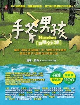 手斧男孩.冒險全紀錄(10萬冊紀念版) (หนังสือและวรรณกรรมจีน)