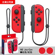 (Nintendo)NS Nintendo Switch Joy-Con (red) Right-hand controller