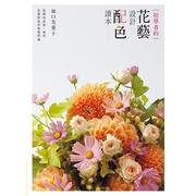 初學者的花藝設計配色讀本 (หนังสือความรู้ทั่วไป ฉบับภาษาจีน)