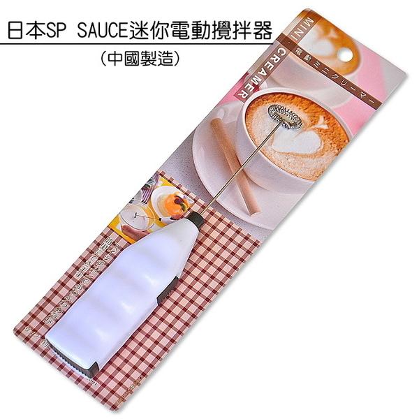 (SP SAUCE) เครื่องตีฟองนมมือถือ - ขาว