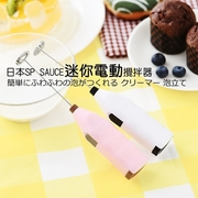 (SP SAUCE)Japan SP SAUCE Mini Electric Stirring (Beeping Egg) - White