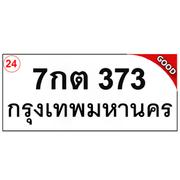 ทะเบียนรถ 373 – 7กต 373 ราคา: 25,000 บาท ผลรวมดี 24