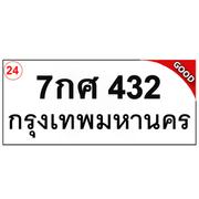ทะเบียนรถ 432 – 7กศ 432 ราคา: 25,000 บาท ผลรวมดี 24
