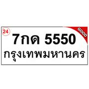 ทะเบียนรถ5550 – 7กด 5550 ราคา: 25,000 บาท ผลรวมดี 24