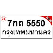 ทะเบียนรถ5550 – 7กถ 5550 ราคา: 25,000 บาท ผลรวมดี 24