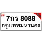 ทะเบียนรถ 8088 – 7กร 8088 ราคา: 25,000 บาท ผลรวมดี 36