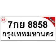ทะเบียนรถ 8858 – 7กย 8858 ราคา: 25,000 บาท ผลรวมดี 45