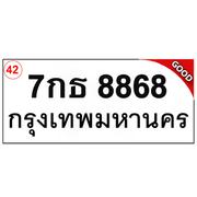 ทะเบียนรถ 8868 – 7กธ 8868 ราคา: 25,000 บาท ผลรวมดี 42