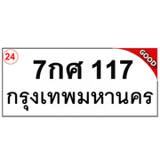ทะเบียนรถ 117 – 7กศ 117 ราคา: 30000 บาท ผลรวมดี 24