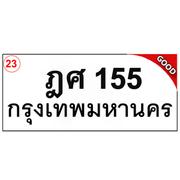 ทะเบียนรถ 155 – ฎศ 155 ราคา: 30000 บาท ผลรวมดี 23