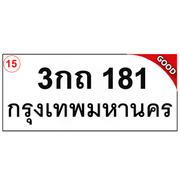 ทะเบียนรถ 181 – 3กถ 181 ราคา: 30000 บาท ผลรวมดี 15