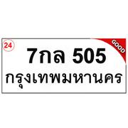ทะเบียนรถ 505 – 7กล 505 ราคา: 30000 บาท ผลรวมดี 24