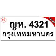 ทะเบียนรถ 4321 – ญห. 4321 ราคา: 30000 บาท ผลรวมดี 19