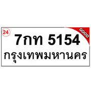 ทะเบียนรถ 5154 – 7กท 5154 ราคา: 30000 บาท ผลรวมดี 24