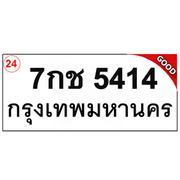 ทะเบียนรถ 5414 – 7กช 5414 ราคา: 30000 บาท ผลรวมดี 24