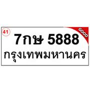 ทะเบียนรถ 5888 – 7กษ 5888 ราคา: 30000 บาท ผลรวมดี 41