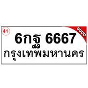 ทะเบียนรถ 6667 – 6กฐ 6667 ราคา: 30000 บาท ผลรวมดี 41