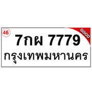 ทะเบียนรถ 7779 – 7กผ 7779 ราคา: 30000 บาท ผลรวมดี 46