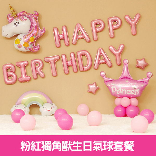 Pink Unicorn Birthday Balloon Package