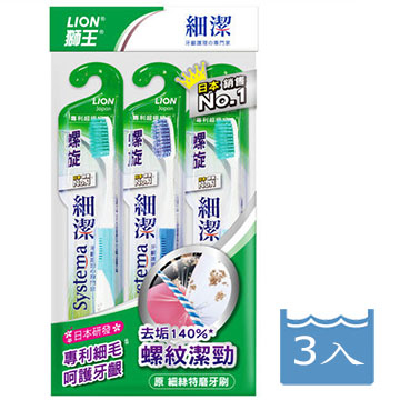 (獅王細潔螺旋牙刷3入)Lion King fine spiral toothbrush 3 into