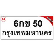 ทะเบียนรถ 50 – 6กข 50 ราคา: 45000 บาท ผลรวมดี 14
