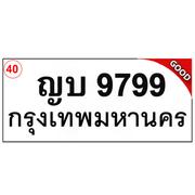 ทะเบียนรถ 9799 – ญบ 9799 ราคา 45000 บาท ผลรวมดี 40
