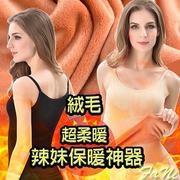 (fani)◇Finni FaNi◇[Super soft warm seamless non-falling fine shoulder strap brush vest]