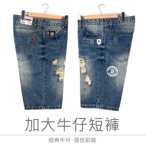 [Myj] เพิ่มขนาด‧เพิ่มกางเกงขาสั้น‧เพิ่มกางเกงขาสั้นผ้ายีนส์‧เพิ่มกางเกงขายาวของผู้ชาย‧กางเกงผ้ายีนส์‧กางเกงขาสั้นผ้ายีนส์‧ผ้ายีนส์ขนาดใหญ่ 40 ~ 46