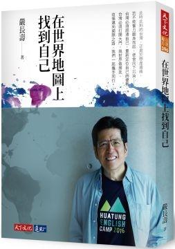 在世界地圖上找到自己 (หนังสือความรู้ทั่วไป ฉบับภาษาจีน)