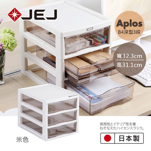 (JEJ)Japan JEJ APLOS B4 series file small storage cabinet deep type 3 pumping beige