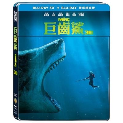 巨齒鯊 3D+2D 雙碟鐵盒版 BD
