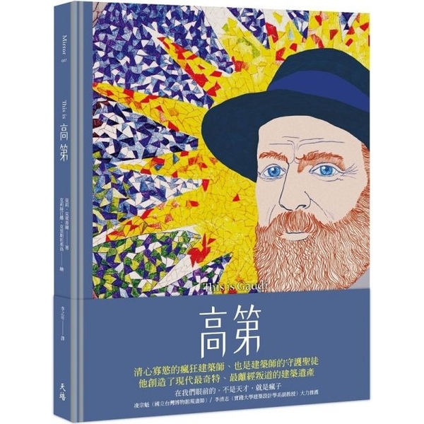 This is 高第 (General Knowledge Book in Mandarin Chinese)
