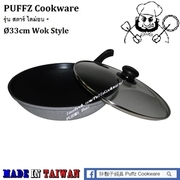 PUFFZ Cookware - รุ่น สตาร์ ไดม่อน – Ø33cm Wok Style