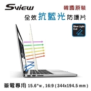 (Sview)Made in South Korea Sview anti-blue protective film ( 15.6 吋, 16:9 344x194.5mm)