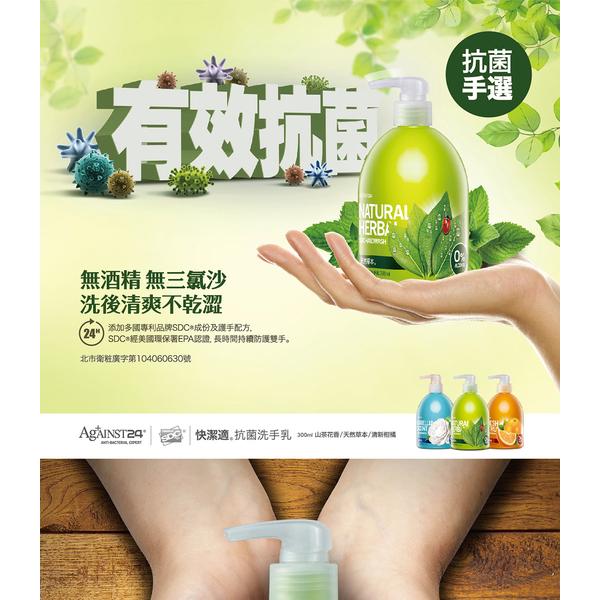 [ทำความสะอาดได้อย่างรวดเร็ว] ซักมือต้านเชื้อแบคทีเรีย - Camellia Fragrance 300 มล