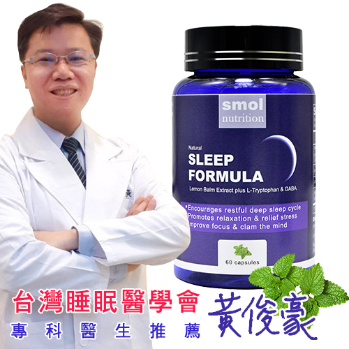 SMOL Sleep Formula - อาหารเสริมนอนหลับง่ายเพิ่มคุณภาพการนอนหลับ L-Tryptophan & GABA- 60 แคปซูล