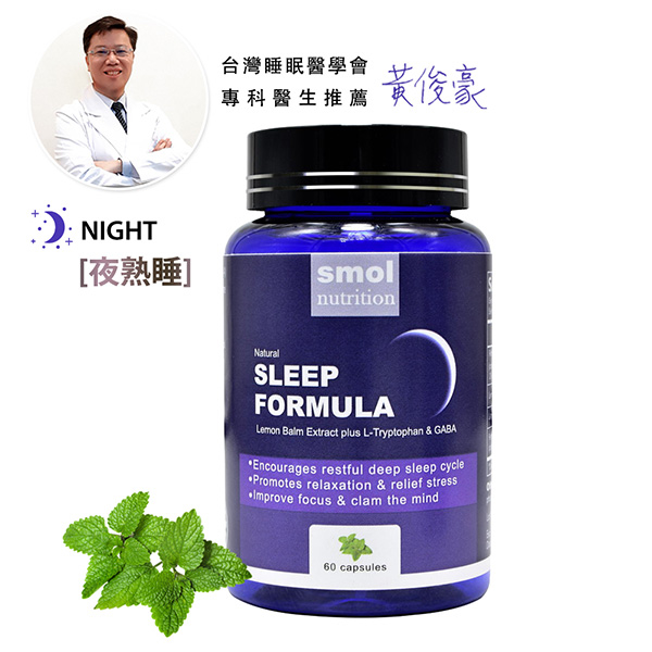 SMOL Sleep Formula - อาหารเสริมเพื่อการนอนหลับที่มีคุณภาพ L-Tryptophan & GABA- 60 แคปซูล