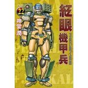 紅眼機甲兵(22)拆封不退 (หนังสือการ์ตูนภาษาจีน)