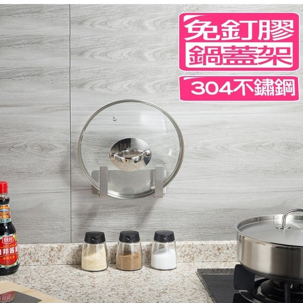 (【快樂家】免釘膠304不鏽鋼鍋蓋置物架()[Happy home] nail-free plastic 304 stainless steel lid rack (1 into)