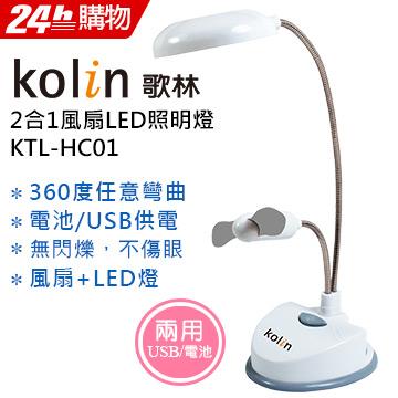 Kolin 2 in 1 ไฟ LED พัดลม KTL-HC01