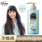 (Moist Diane) Moist Diane 黛恩波? 480 480ml
