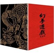 幻夢遊戲(完全版)套書(拆封不退) (หนังสือการ์ตูนภาษาจีน)