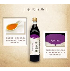 น้ำมันงาดำ Meishan