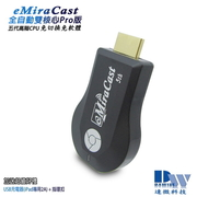 (Dawise)[Five-generation eMiraCast] HD fully automatic dual-core H.265 wireless video mirror (send 3 big gifts)